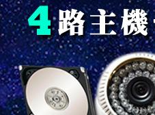 高解析防水型彩色紅外線攝影機