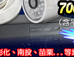 高解析日夜兩用型半球紅外線攝影機