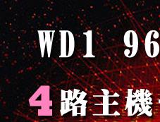 WD1 960H高畫質套裝專區