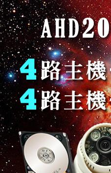 AHD200萬畫素中型管狀紅外線彩色攝影機