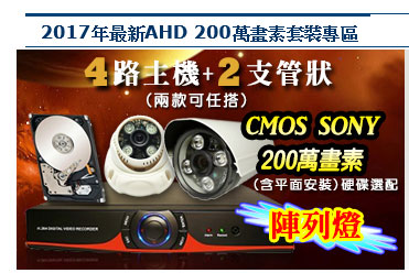 AHD 960P 130畫素陣列式管狀紅外線彩色攝影機
