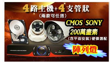 AHD 1080P 200萬畫素陣列式半球陣列燈紅外線彩色攝影機