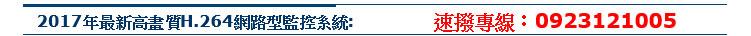 IP CAM 1080P 200萬畫素防水型紅外線網路攝影機白天及夜晚效果圖,中部監視器,台中監視器廠商,彰化監視器安裝,彰化監視器材,南投監視器材料,南投監視器安裝,苗栗監視器材行,苗栗監視器安裝